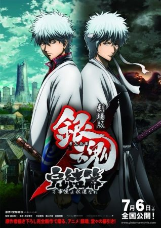 Gintama Movie 2 Sub Indo Lengkap