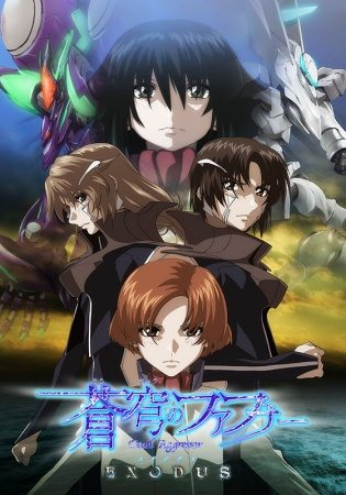 Soukyuu no Fafner Dead Aggressor - Exodus 2nd Season