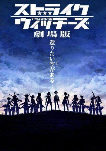 Strike Witches Movie Sub Indo Lengkap
