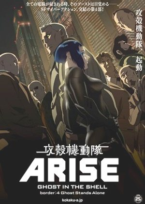 Ghost in the Shell Arise Movie 4 Sub Indo Batch Lengkap