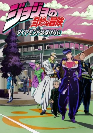 JoJo Bizarre Adventure Diamond is Unbreakable Sub Indo Batch Eps 1-39 Lengkap