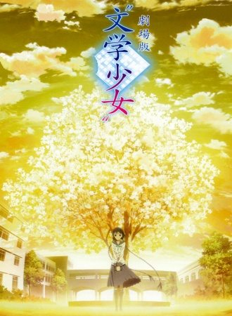 Bungaku Shoujo OVA + Movie Sub Indo Batch Lengkap