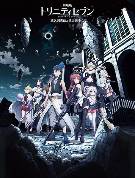 Trinity Seven Movie Sub Indo Batch Lengkap