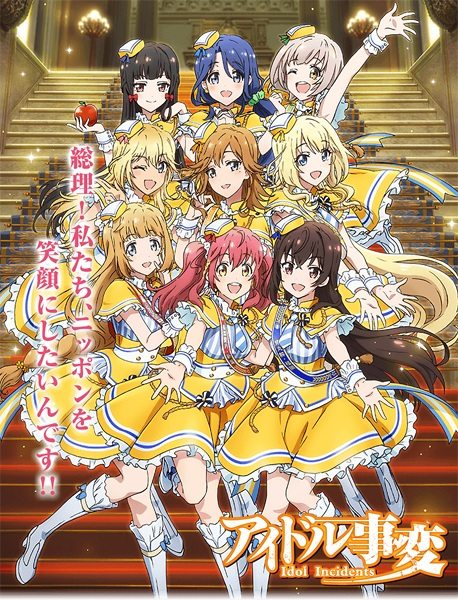 Idol Jihen Sub Indo Batch Eps 1-12 Lengkap