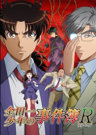 Kindaichi Shounen no Jikenbo Returns S2 Sub Indo Batch Eps 1-22 Lengkap